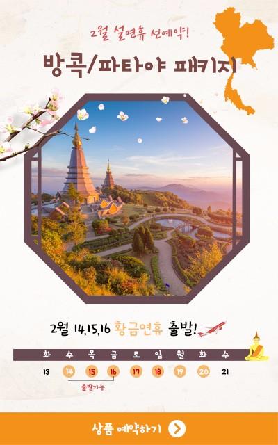 171116_Bangkok_popup.jpg