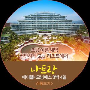 20181106_나트랑_원형팝업.png